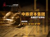 中券资本集团